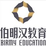 伯明汉教育校园招聘