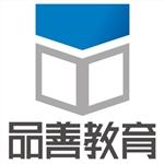 深圳品善一百教育咨询有限公司
