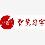 广州智慧习字教育科技发展有限公司