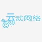 云动网络科技(上海)有限公司校园招聘