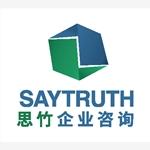 上海思竹企业咨询有限公司