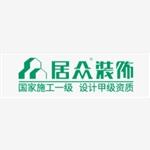 深圳市居众装饰设计工程有限公司成都锦江分公司
