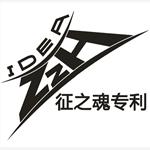 苏州征之魂专利技术服务有限公司