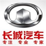 长城汽车股份有限公司校园招聘