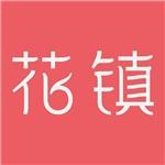 广州花镇教育咨询有限公司