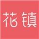广州花镇教育咨询有限公司招聘文案策划