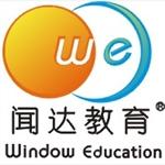 深圳市闻达教育科技有限公司珠海分公司