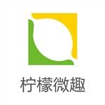 北京柠檬微趣科技股份有限公司