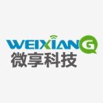 武汉微享科技有限公司