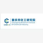 重庆市化工研究院