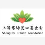上海慈源爱心基金会