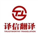 成都译信翻译有限公司