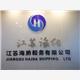 江苏海纳船务有限公司招聘NCL国际豪华邮轮南京面试