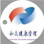 深圳市和众健康管理科技有限公司