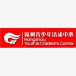 杭州青少年活动中心