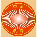 武汉中教企业管理咨询有限公司