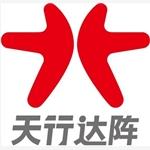 上海天行达阵体育发展有限公司