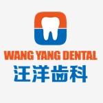 深圳市汪洋齿科管理有限公司