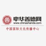 华文善德网络科技有限公司