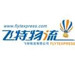 广州飞特物流有限公司