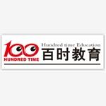 沈阳市百时教育培训中心