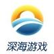 广州深海软件发展有限公司招聘深海游戏2017管理培训生