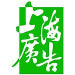 上海广告有限公司