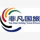 北京非凡国际旅行社有限责任公司招聘入境英语计调-英语专业优先