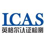 上海英格尔认证有限公司