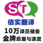广州信实翻译 校园招聘