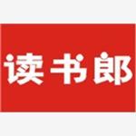 中山市读书郎电子有限公司校园招聘