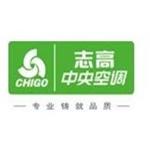 广东志高暖通设备股份有限公司
