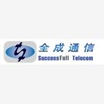 上海全成通信技术有限公司