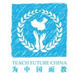 为中国而教校园招聘