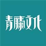 北京青藤文化创意有限责任公司
