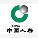 中国人寿保险公司荣成支公司