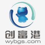 深圳市创富港商务服务股份有限公司