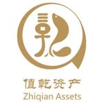 上海值乾资产管理有限公司