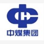 中煤第五建设有限公司