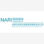 北京科东电力控制系统有限责任公司