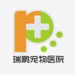 深圳市瑞鹏宠物医疗有限公司
