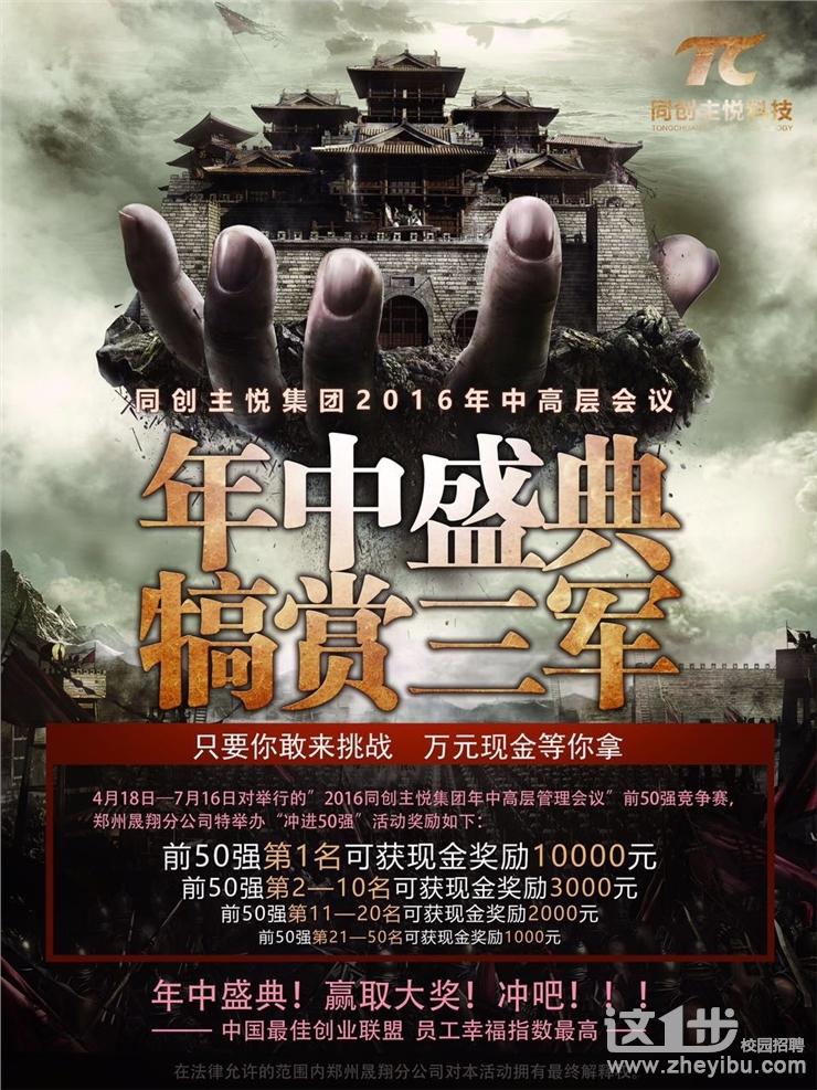 游戏公司校招海报