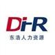 上海东浩人力资源有限公司招聘人事行政专员