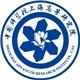中国科学院上海高等研究院招聘质子项目控制系统软件开发助研
