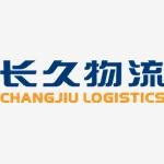 北京长久物流股份有限公司
