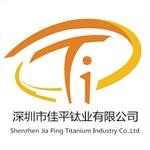 深圳市佳平钛业有限公司