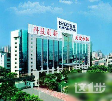重庆长安汽车厂全景图