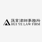 上海市汇业律师事务所校园招聘