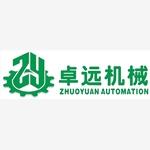 郑州卓远机械设备有限公司