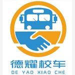广州德耀校车租赁服务集团有限公司